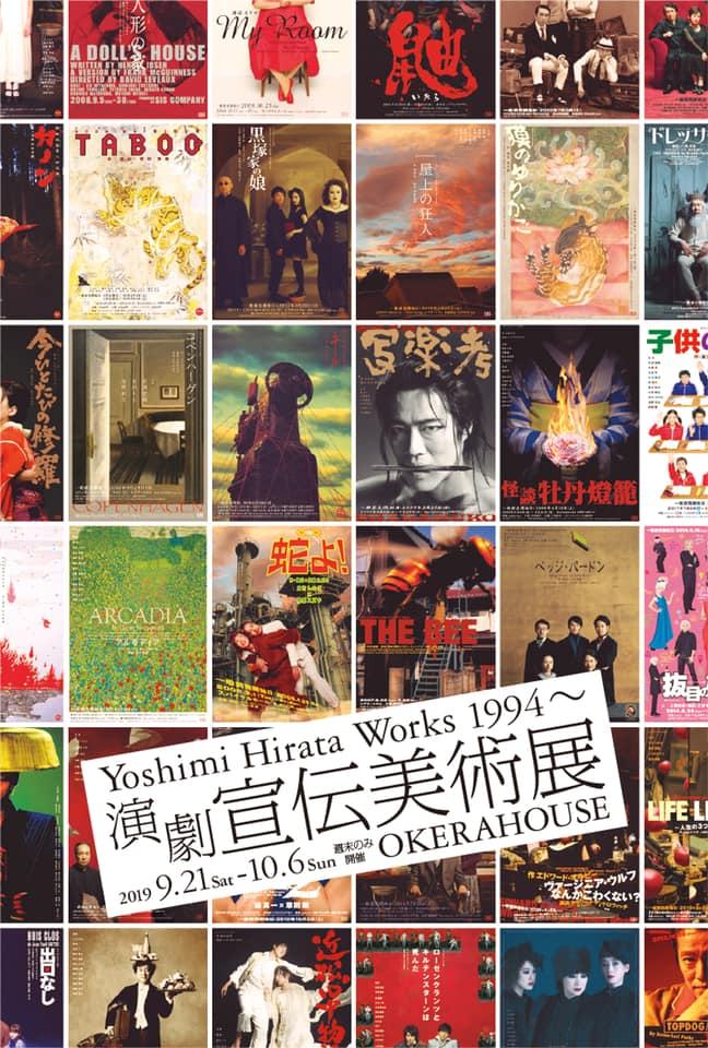 Yoshimi Hirata Works 1993〜<br>「演劇 宣伝美術展」