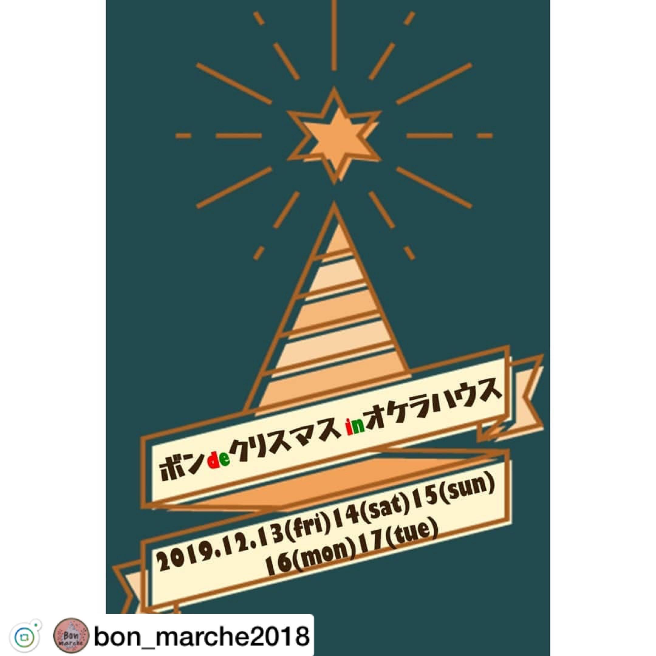 ボン de クリスマス in オケラハウス