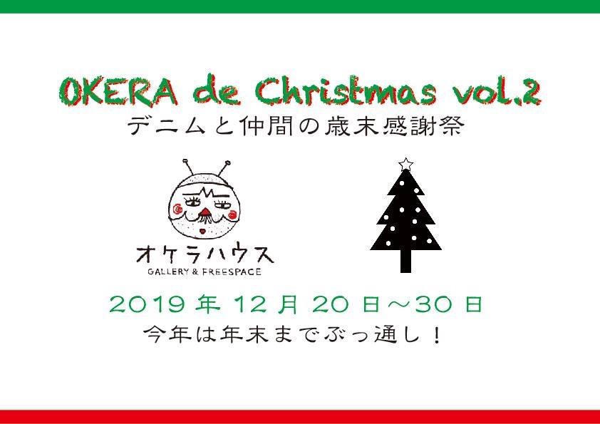 OKERA de Christmas vol.2<br>〜デニムと仲間の歳末感謝祭〜