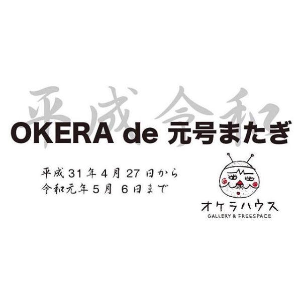 OKERA de 元号またぎ