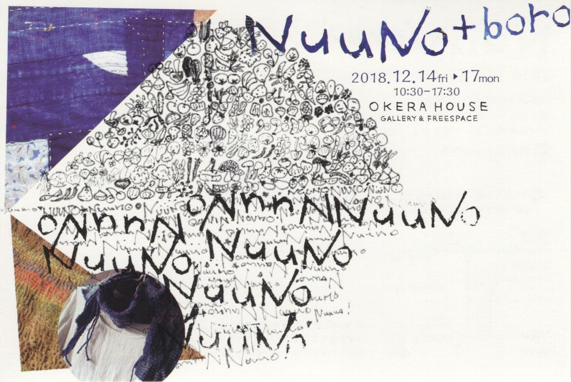 「NuuNo+boro」展